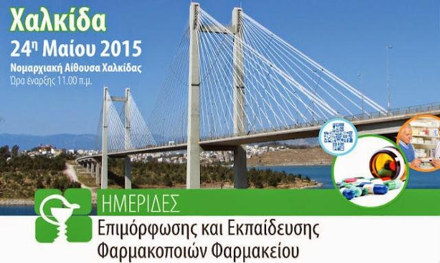 Χαλκίδα: Επιμορφωτική ημερίδα σήμερα από την Ελληνική Φαρμακευτική Εταιρεία και τον Φαρμακευτικό Σύλλογο Εύβοιας