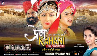 Prem Kahani (2016) trailer, star cast, crew, poster