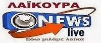 ΛΑΙΚΟΥΡΑ-NEWS laikoyra-news
