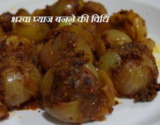 Bharwa Pyaz Recipe in Hindi , भरवा प्याज विधि ,भरवा प्याज बनने का तरीका, भरवा प्याज कैसे बनाये, bharwa pyaj kaise banaye, bharwa pyaz banane ki vidhi,