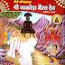 Nakodaji Tirth History -1