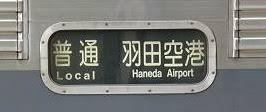 普通 羽田空港行き2 千葉NT9000形