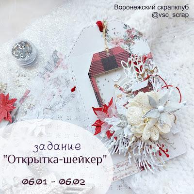 Открытка-шейкер 06/02