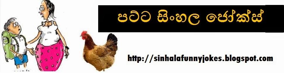 පට්ට සිංහල ජෝක්ස් | Sinhala Funny Jokes Videos - ශ්රී ලංකාවේ විහිළු කතා