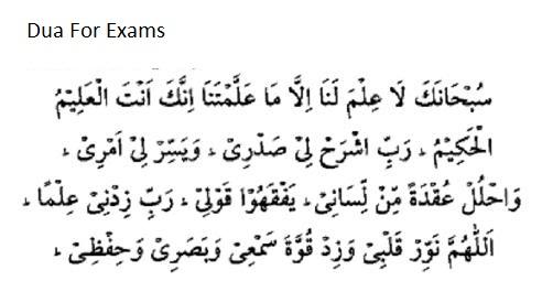 """helpful duas for students dua before """"allahumma infa`anii bimaa `allamtanii wa`allimnii maa yanfa`uunii allahumma innii as'aluka fahma-n-nabiyyeen wa hifz-al-mursaleen wa-al-muqarrabeen."""