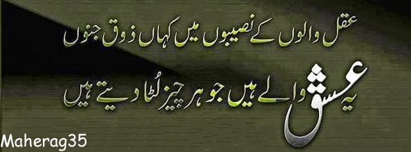 Best Ishq Poetry Pic | fun24hours com