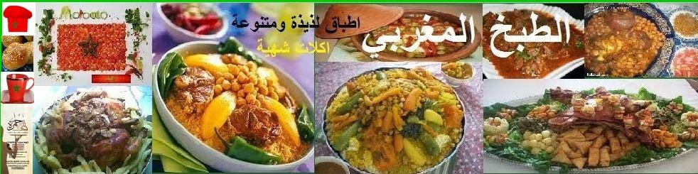 مدونة الطبخ المغربي