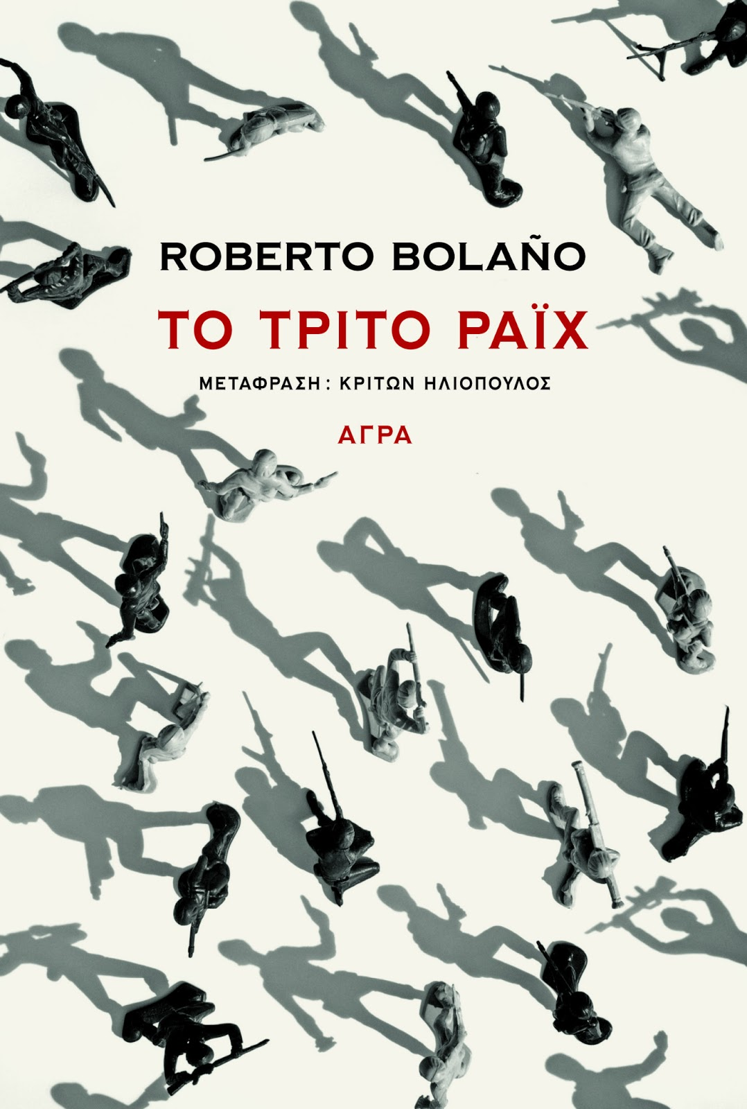 http://agrapublications.blogspot.gr/2013/07/roberto-bolano.html