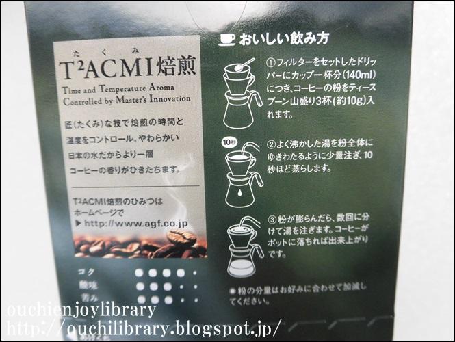 〈煎〉レギュラー・コーヒー 淡麗薄口珈琲 T2ACMI(たくみ)焙煎