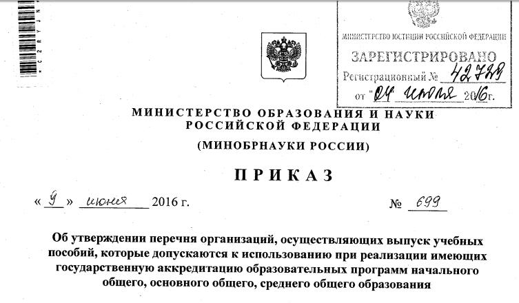 Приказ Министерства образования и науки Российской Федерации от 9 июня 2016 г. № 699.