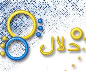 صور اسم دلال صور اسماء بنات