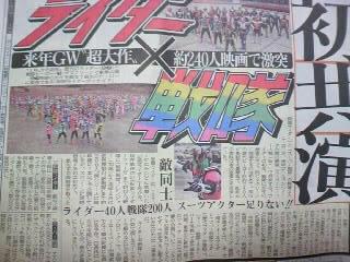 Kamen Rider vs Super Sentai: Super Hero Taisen Slated for 2012