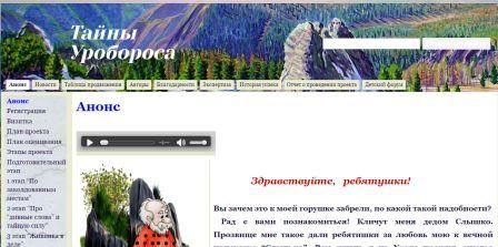 """Сетевой проект """"Тайны Уробороса"""""""