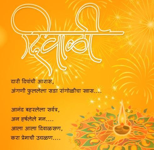 Pari khambra diwali greetings card messages in marathi diwali greetings card messages in marathi m4hsunfo Gallery