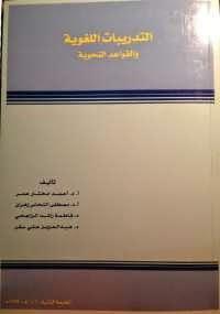 التدريبات اللغوية والقواعد النحوية - كتابي أنيسي