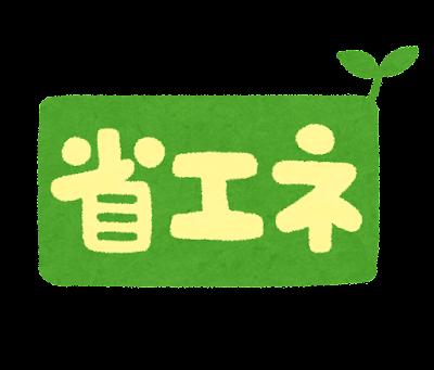「省エネ」のイラスト文字