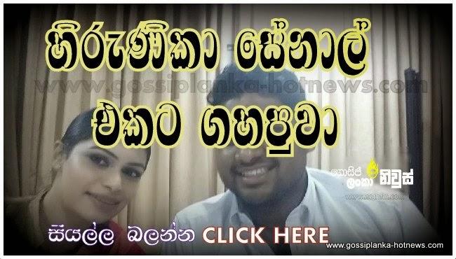 http://www.gossiplanka-hotnews.com/2014/08/senal-and-hirunika-posing-for-selfie.htm
