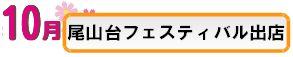 尾山台フェスティバル出店