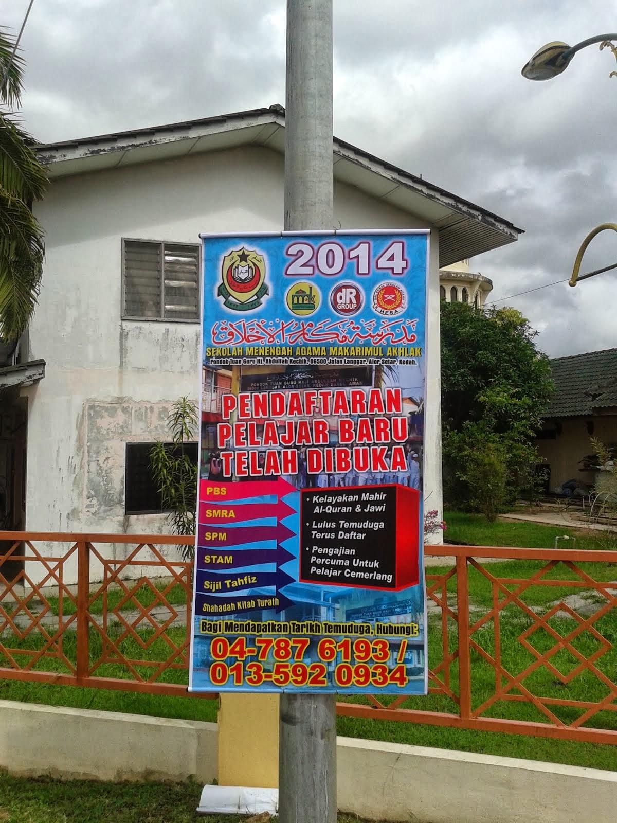 Pengambilan Pelajar Baru 2014