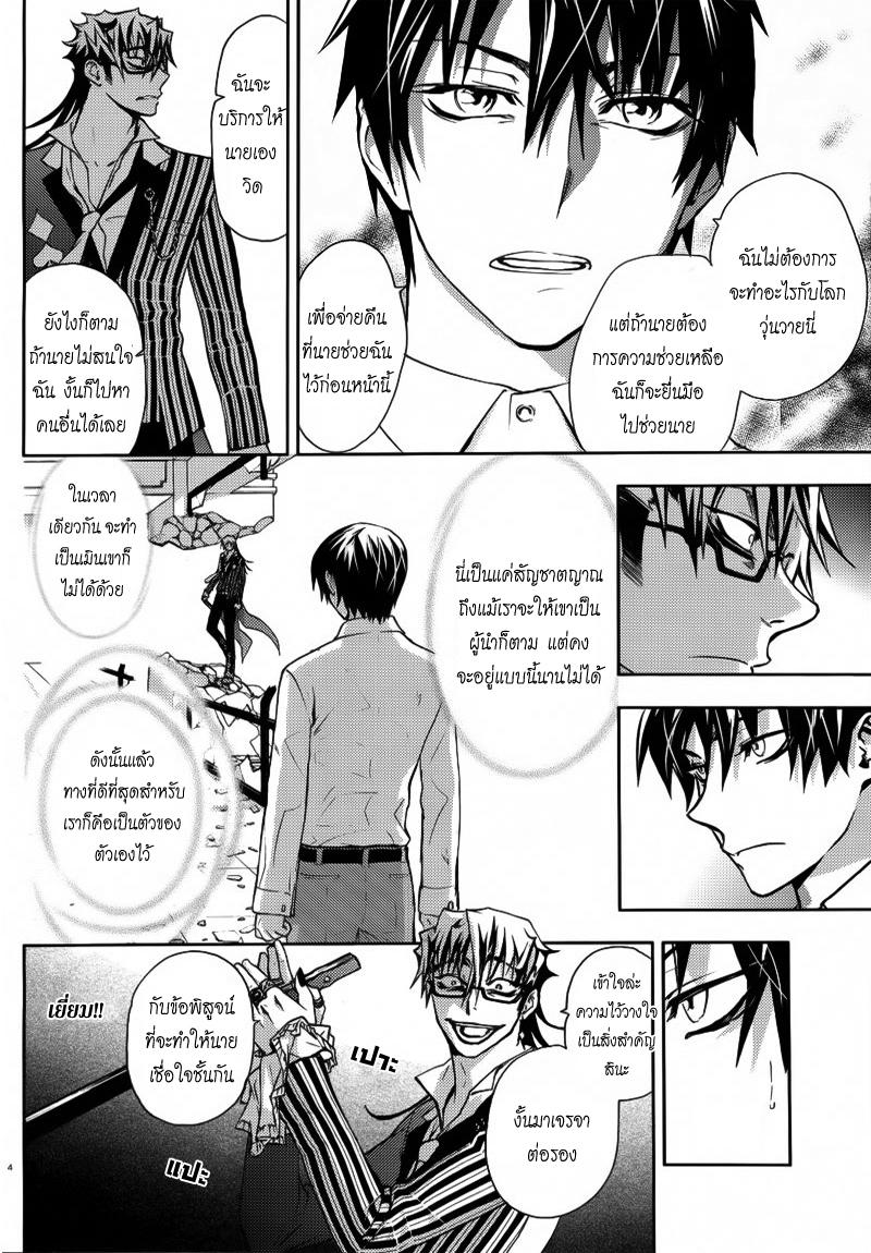 อ่านการ์ตูน Kyokou no Ou 3 ภาพที่ 6