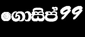 Gossip Lanka News | Hot Gossip | Gossip Lanka | GOSSIP99