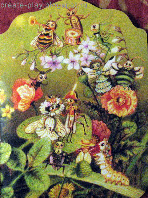 Муха-Цокототуха, рисунки Вторенко