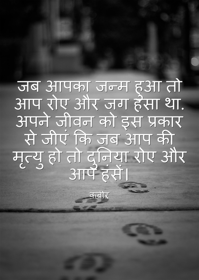 Sant Kabir Ke Hindi Suvichar Inspiring Quotes Quotes Wallpapers
