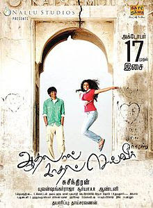 Watch Aadhalal Kadhal Seiveer 2013 Movie Online