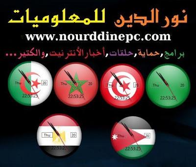 www.nourddinepc.com