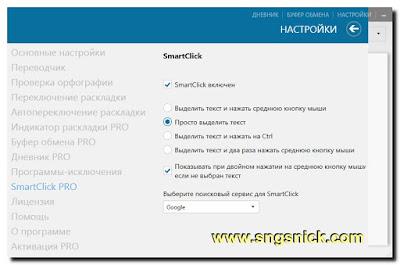 EveryLang Pro 2.2.8 - Настройка SmartClick