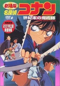 Film Detective Conan: