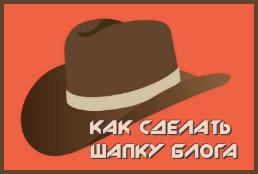 Как сделать шапку блога