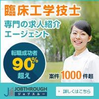 JOBTHROUGH