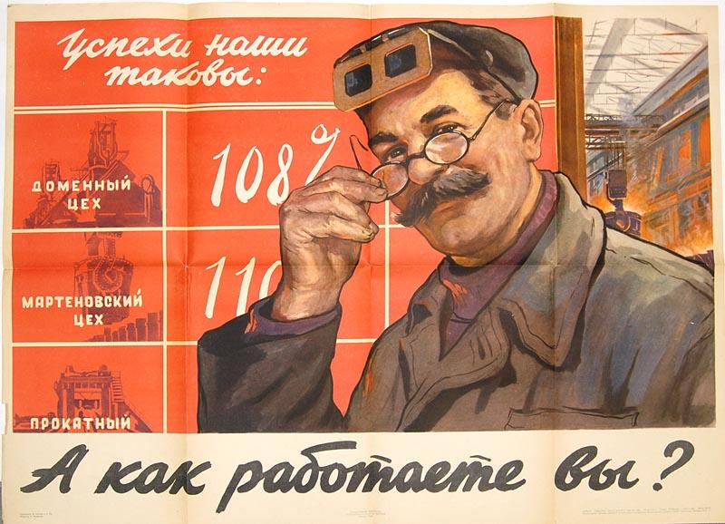 Фото советские плакаты о труде