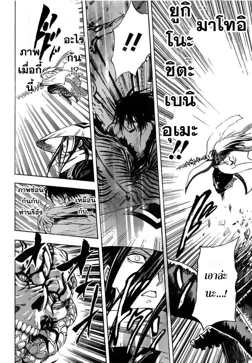 อ่านการ์ตูน Nurarihyon no Mago 183 ภาพที่ 14