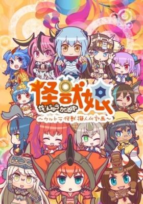 Kaijuu Girls: Ultra Kaijuu Gijinka Keikaku 2nd Season