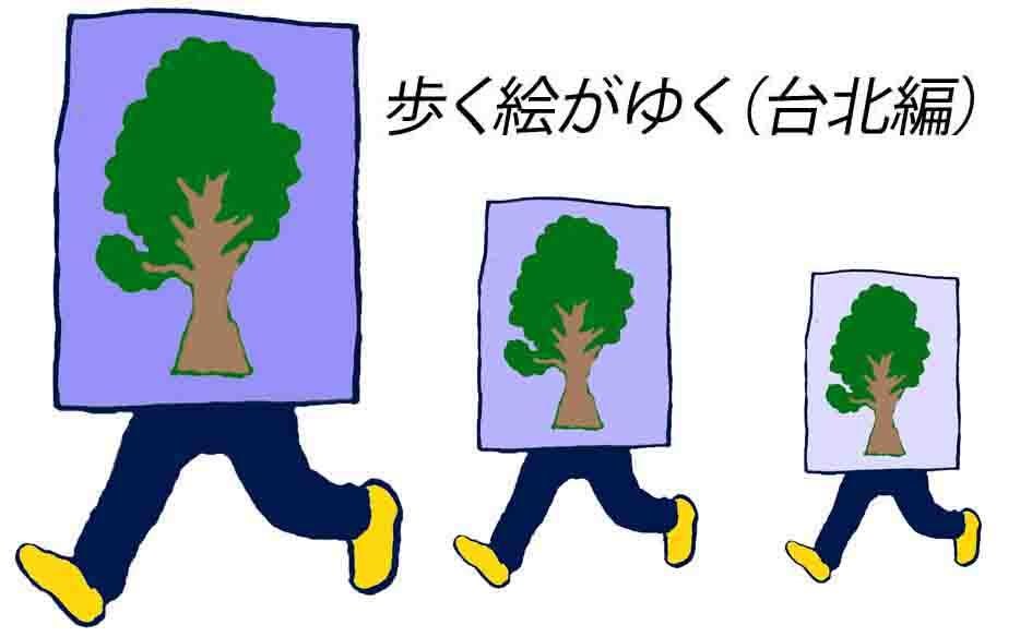 歩く絵がゆく(台北編)