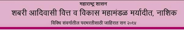 Nashik Shabri Adivasi Recruitment 2014