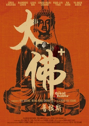 The Great Buddha Plus - Legendado Torrent Download