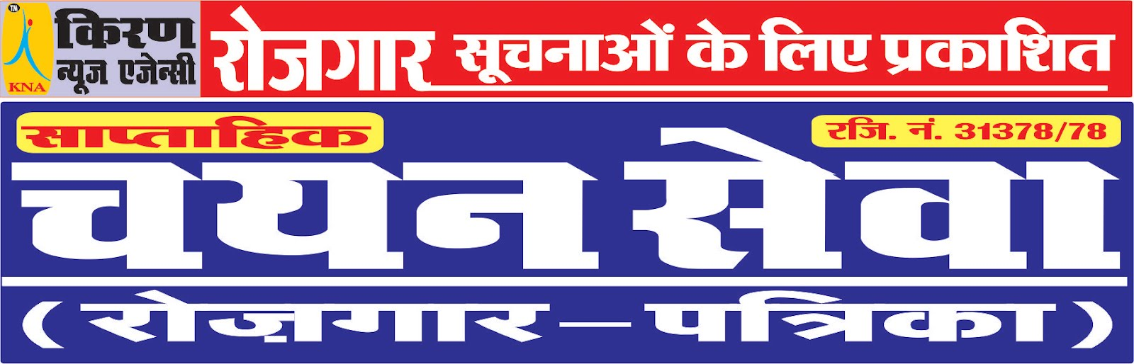 Sarkari naukri Government Jobs MP INDIA Rojgar Patrika Chayan Seva