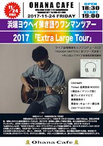 11/24(金) 浜端ヨウヘイ弾き語りワンマンツアー「Extra Large Tour 2017」