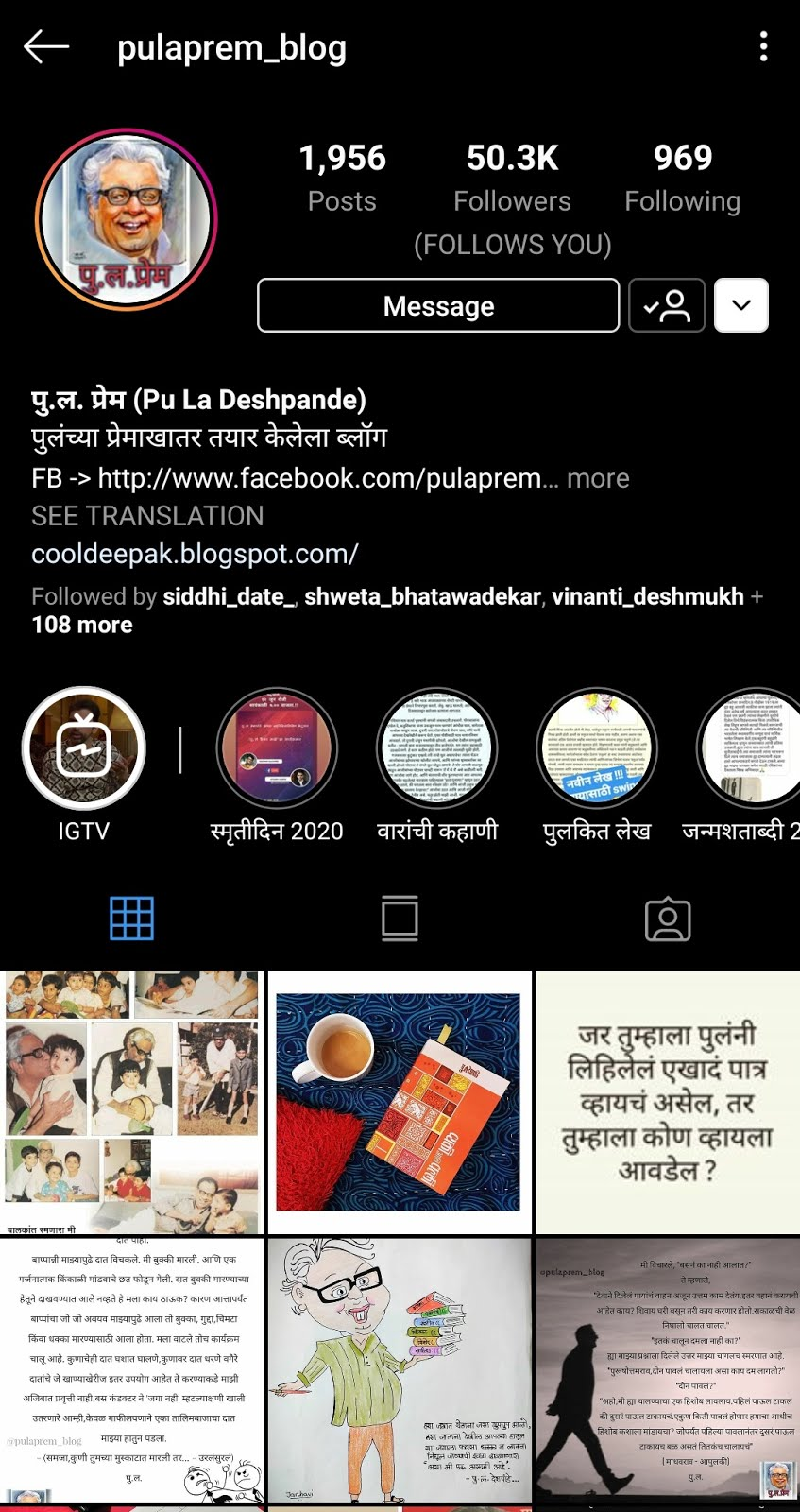 Follow पु.ल. प्रेम on Instagram