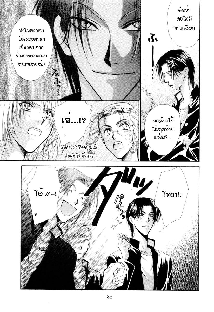อ่านการ์ตูน Kakumei no Hi 2 ภาพที่ 46