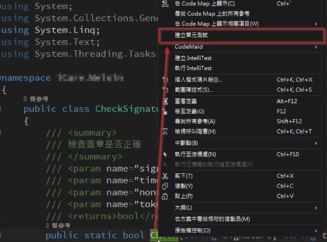 Visual Studio 2015 建立單元測試