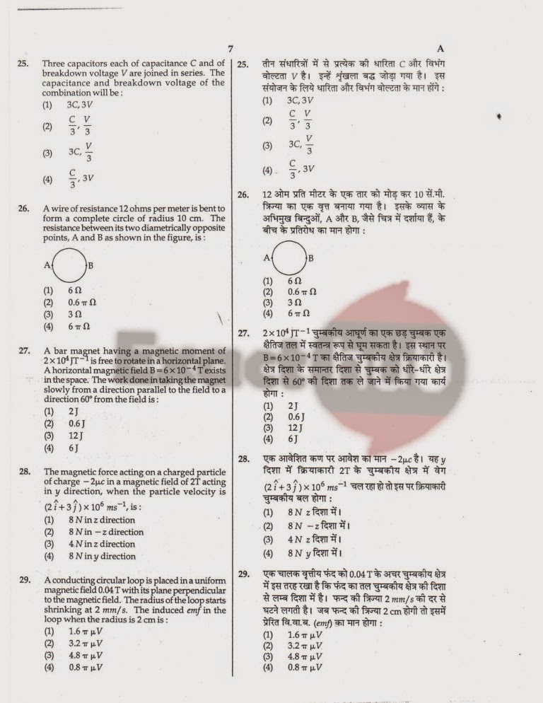 AIPMT 2008 Exam Question Paper Page 08