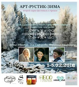 АРТ_РУСТИК_ЗИМА_ в Архызе (фест №2)