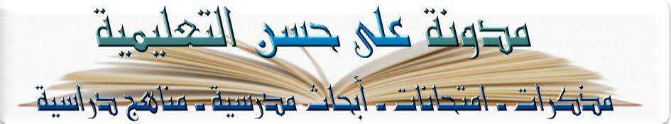 مدونة على حسن التعليمية