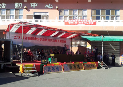 鹿谷鄉農會比賽茶 展售會