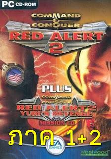 [PC] Red Alert 2+Yuri