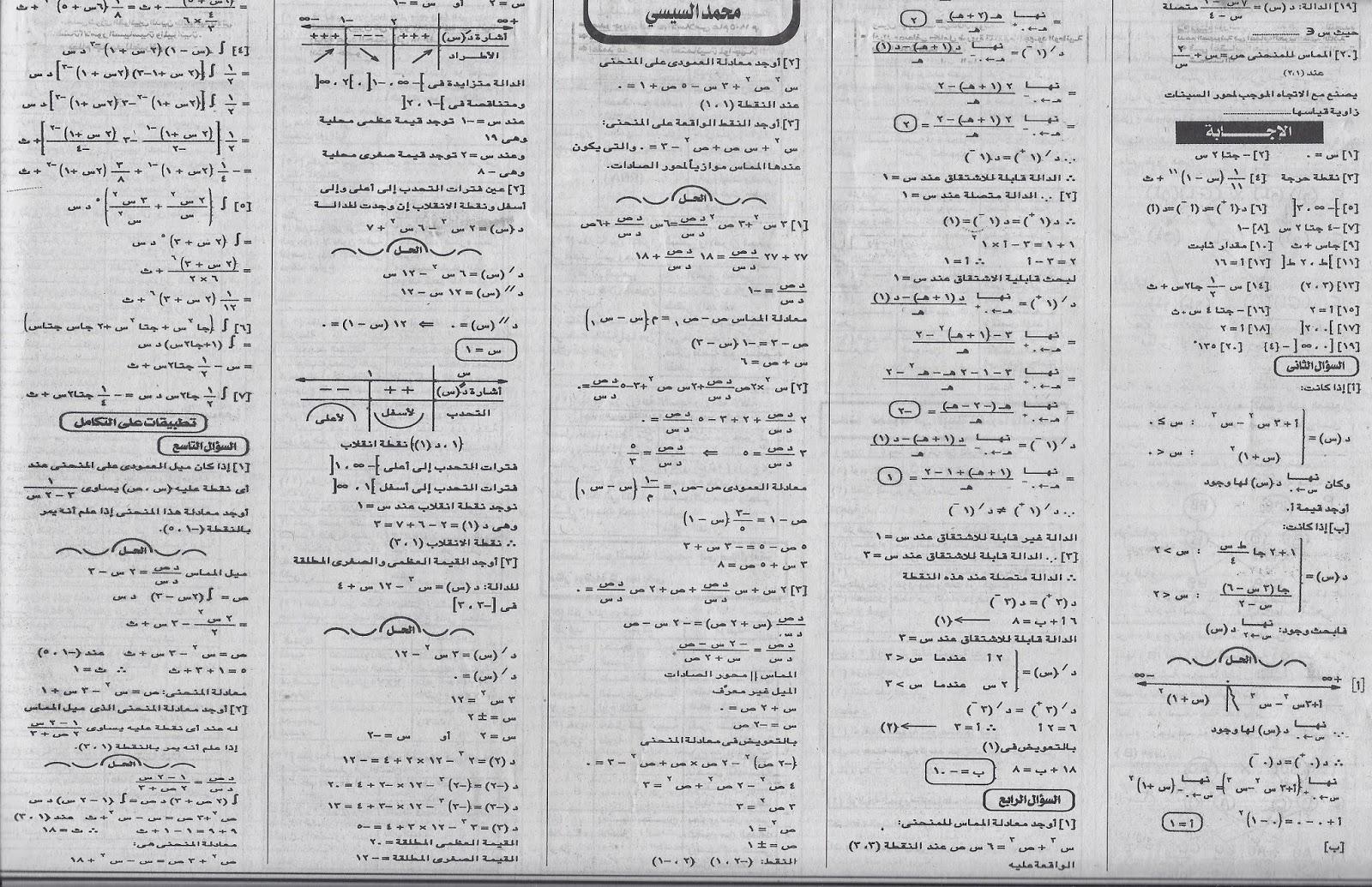 اسئلة امتحان التفاضل ثانوية عامة 2014 من ملحق الجمهورية التعليمى 18-6-2014